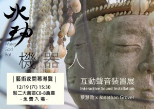 Water God Bot, Hui-Ying Tsai Residency Exhibition